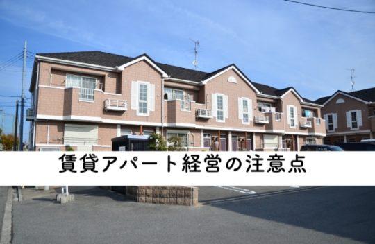 賃貸アパート経営の不動産投資の注意点