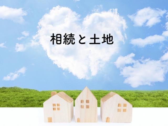 相続と土地:土地の評価法と相続税の計算方法、不良不動産について