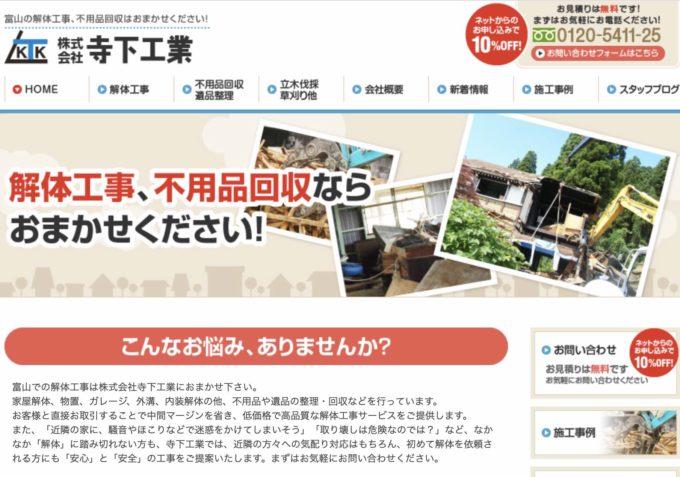 木の伐採を依頼した寺下工業のホームページの画像
