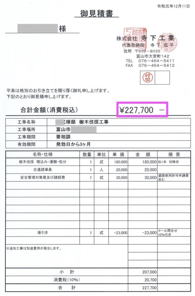 木の伐採を依頼した寺下工業の見積222,700円